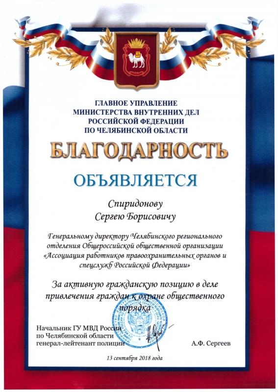 Благодарность ГУ МВД РФ-001