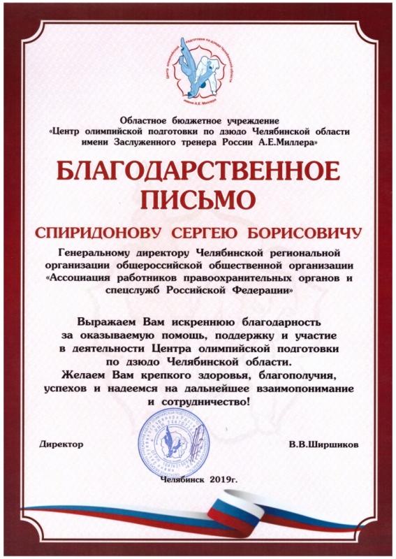 Благод.письмо 15 лет ЦОПД ЧО